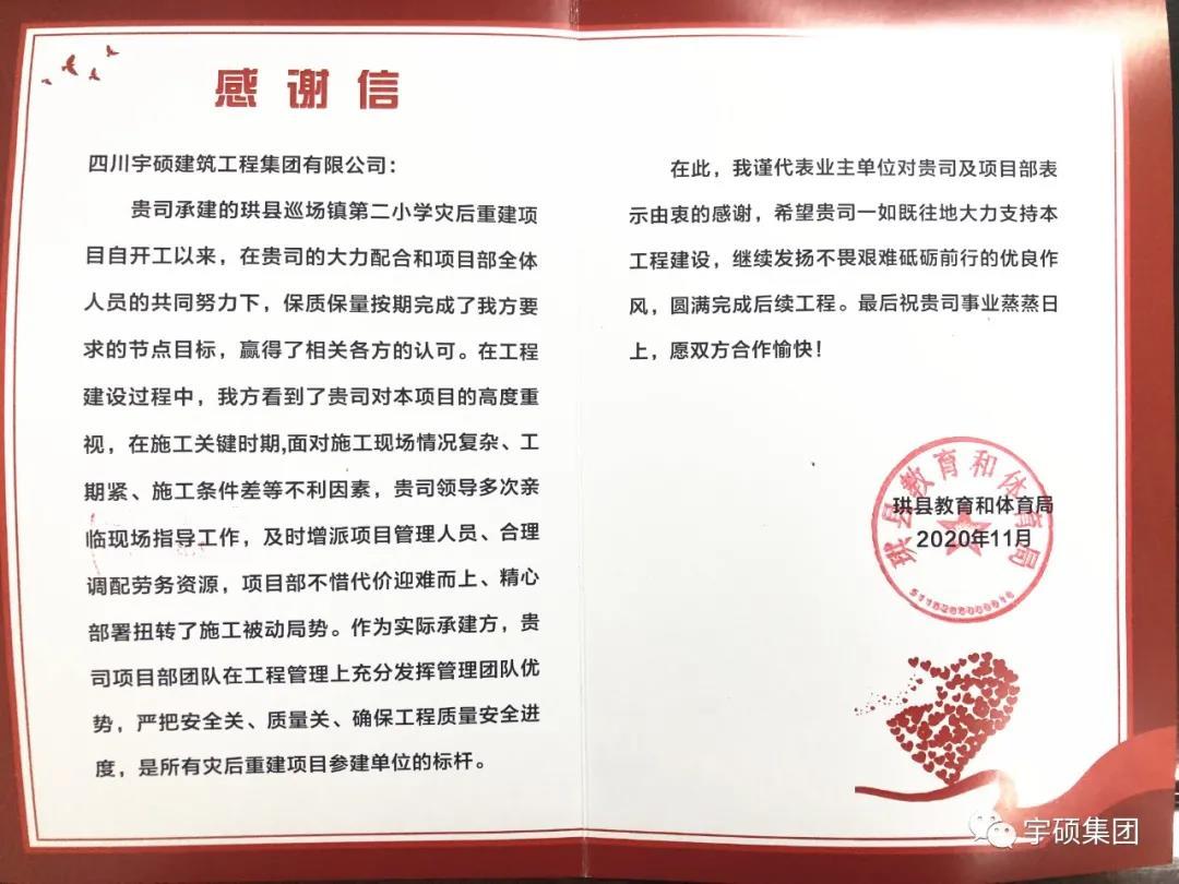 點贊!宇碩集團收到珙縣教育和體育局感謝信